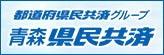 広告・青森県民共済生活協同組合