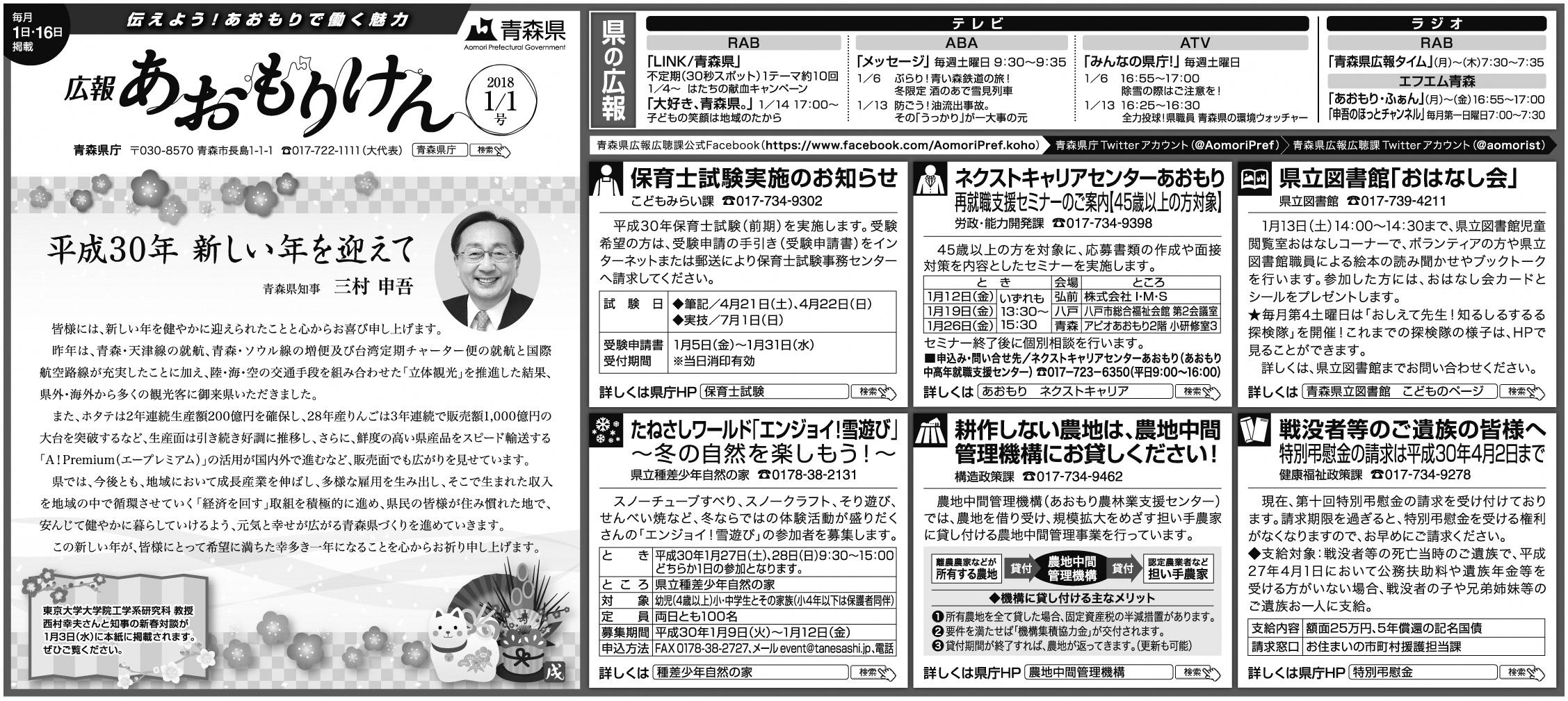 新聞広報「広報あおもりけん」(...