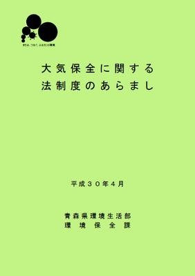 大気・水質保全に関する法制度のあらまし 青森県庁ウェブサイト ...