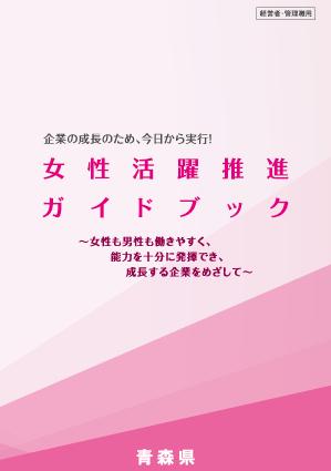 女性活躍推進ガイドブック(平成30年3月発行)