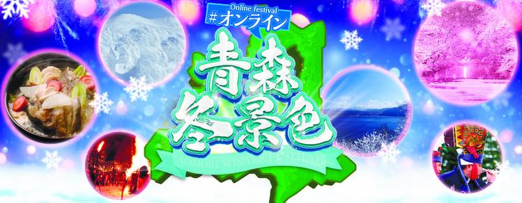 冬景色キービジュアル
