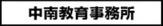 中南教育事務所