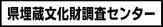 県埋蔵文化財調査センター