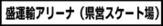 盛運輸アリーナ(県営スケート場)