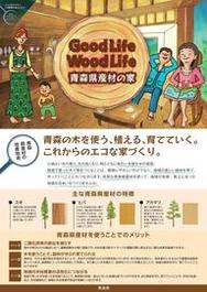 GoodLife WoodLife 青森県産材の家